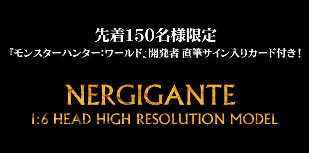 """「滅尽龍 ネルギガンテ」が""""1/6スケールの超大型ヘッドモデル""""として商品化決定!"""